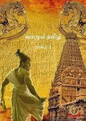 Cover for வாழும் தமிழ்